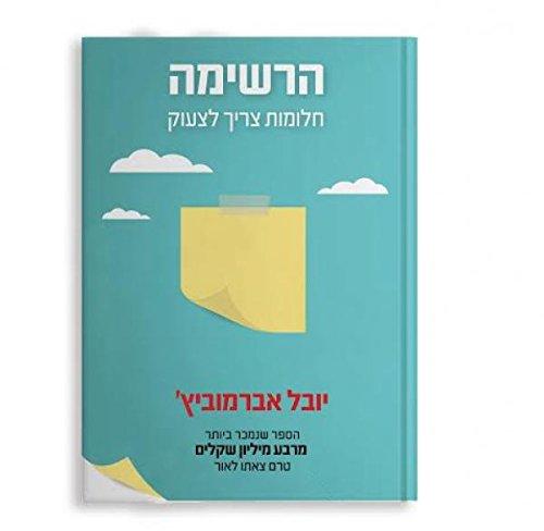 The List By Yuval Abramovitz-hebrew/israeli Literature