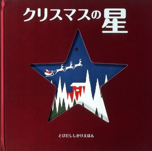 クリスマスの星 (とびだししかけえほん)