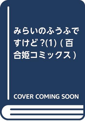 みらいのふうふですけど?(1) (百合姫コミックス)
