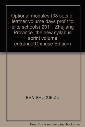 - Optional modules (38 sets of leather volume days profit to elite schools) 2011. Zhejiang Province. the new syllabus sprint volume entrance(Chinese Edition)