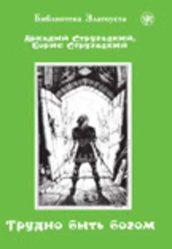 Zlatoust Library: Trudno Byt' Bogom (A2) (Russian Edition)