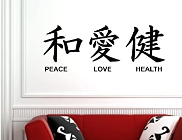 Amazoncom  Peace Love Health Japanese Kanji Vinyl Wall Decals - Wall decals art