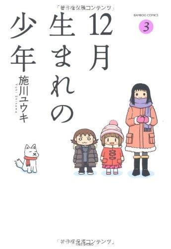 12月生まれの少年 ③ (バンブーコミックス )