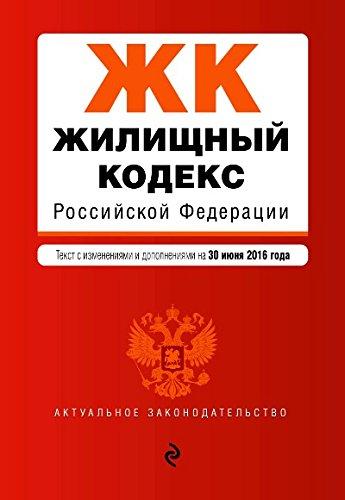 Download Zhilischnyy kodeks Rossiyskoy Federatsii. Tekst s izmeneniyami i dopolneniyami na 30 iyunya 2016 goda pdf