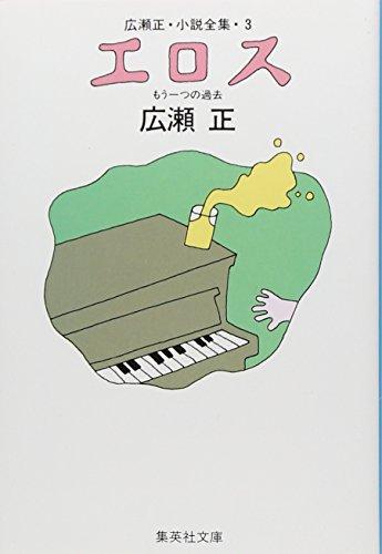エロス―もう一つの過去 広瀬正・小説全集〈3〉 (集英社文庫)