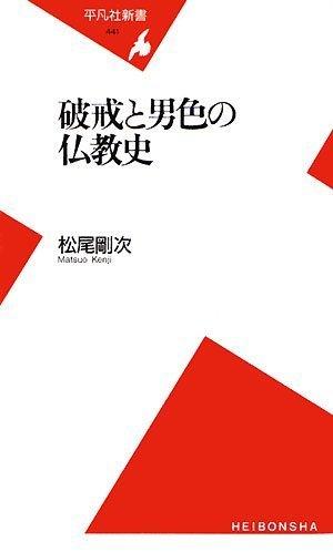 破戒と男色の仏教史 (平凡社新書)