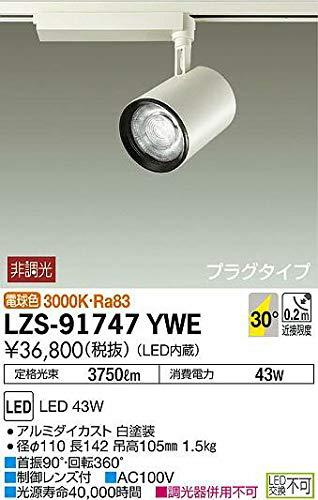 DAIKO LEDスポットライト (LED内蔵) プラグタイプ 電球色 3000K LZS91747YWE   B07K2T5X3Y
