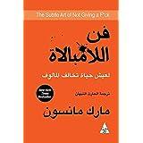فن اللامبالاة: لعيش حياة تخالف المألوف (Arabic Edition)