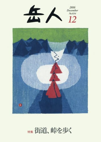 岳人 2016年 12 月号 [雑誌]