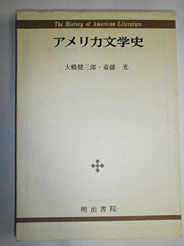 アメリカ文学史 感想 大橋 健三...