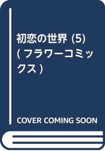 初恋の世界 (5) (フラワーコミックス)