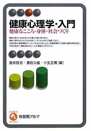 Download Kenkō shinrigaku nyūmon = Introduction to health psychology : Kenkōna kokoro shintai shakaizukuri pdf epub