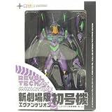 Revoltech Mini Evangelion EVA-01 Movie Version Action Figure (japan import)