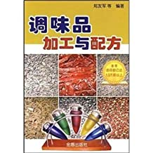 spices processing and formulation(Chinese Edition)