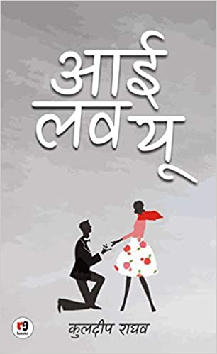 buy i love you book online at low prices in india i love you