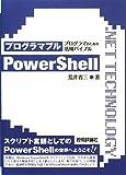 プログラマブルPowerShell ~プログラマのための活用バイブル~ (.NET TECHNOLOGYシリーズ)(荒井 省三)