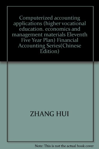 Computerized accounting applications (higher vocational education. economics and management materials Eleventh Five Year Plan) Financial Accounting Series(Chinese Edition)