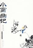 小窗幽记 (国文珍品文库)