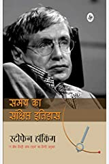 Samay Ka Sankshipt Itihas (Hindi Edition) Kindle Edition