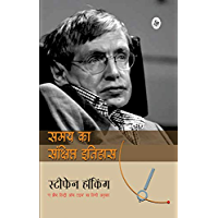 Samay Ka Sankshipt Itihas (Hindi Edition)