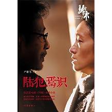 陆犯焉识(张艺谋新作《归来》原著小说) (Chinese Edition)