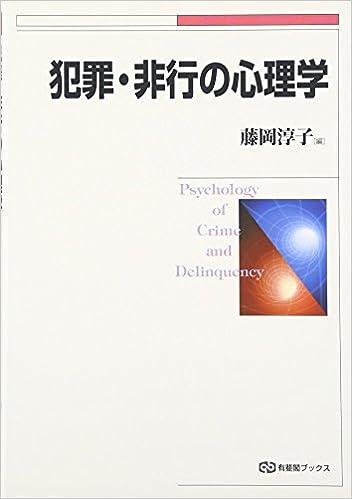 犯罪・非行の心理学 (有斐閣ブッ...