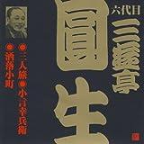 三遊亭圓生(5)三人旅/小言幸兵衛/酒落小町