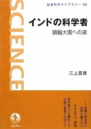 インドの科学者 頭脳大国への道 (岩波科学ライブラリー)