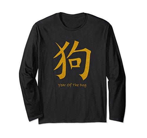 Dog New Black Tee T-shirt (Unisex Chinese New Year 2018 Symbol T-shirt The Year Of The Dog XL: Black)