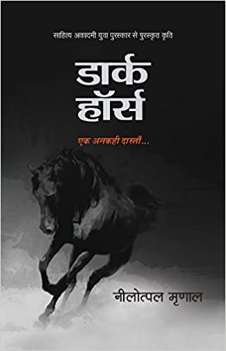 Dark Horse book review kitab sameeksha
