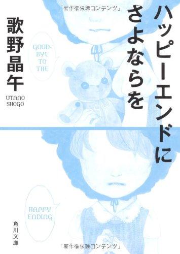 ハッピーエンドにさよならを (角川文庫)