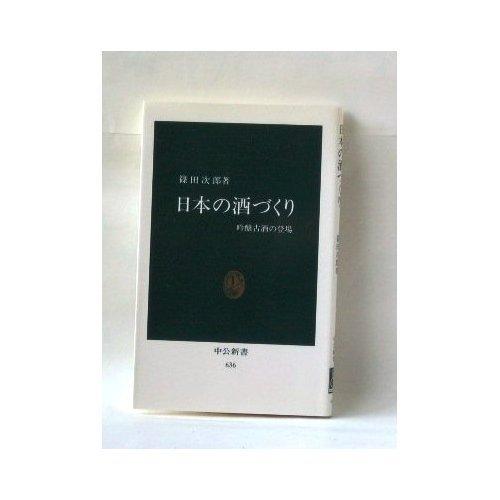 日本の酒づくり―吟醸古酒の登場 (中公新書 (636))