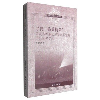 Looking for Gesang Meiduo: Tibet Qamdo versatile film Field Study Record(Chinese Edition)
