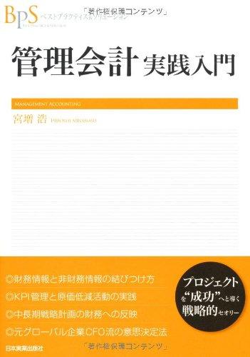管理会計 実践入門 (ベストプラクティス&ソリューション)