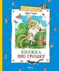 Download Knizhka pro Grishku Povest pro stanovuyu os i gayku kotoraya vnutri ebook