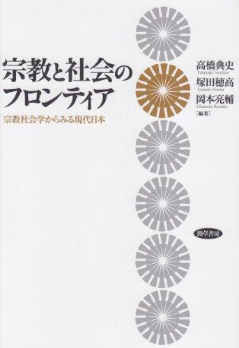 宗教と社会のフロンティア―宗教社会学からみる現代日本