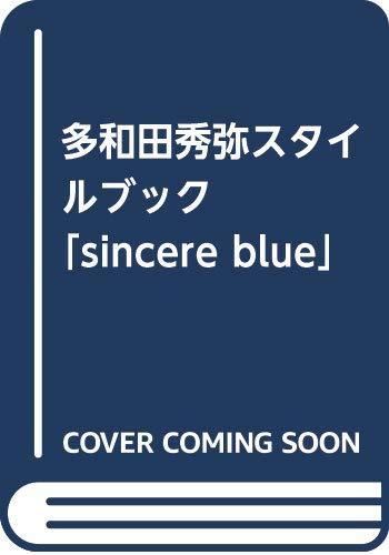 多和田秀弥スタイルブック 「sincere blue」の商品画像