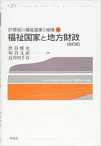 福祉国家と地方財政-改訂版 (21...
