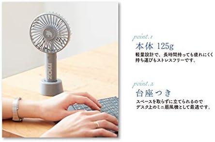 扇風機 moz moz 充電式ハンディファン