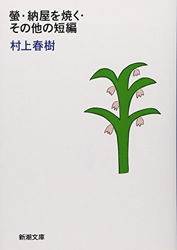 螢・納屋を焼く・その他の短編 (新潮文庫)