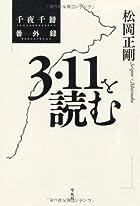 千夜千冊 番外録 3・11を読む