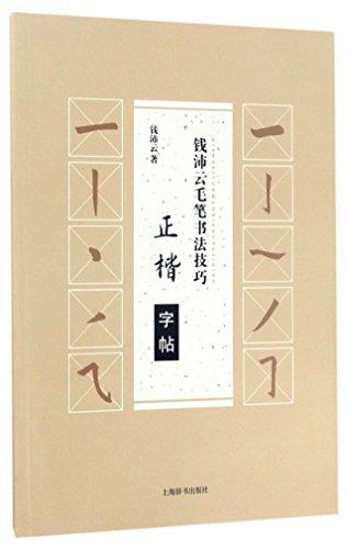 Regular Script Copybook (Chinese Edition)