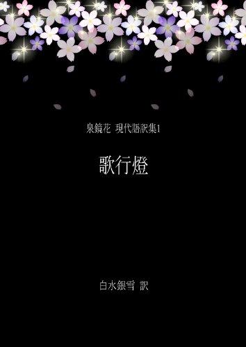 Uta Andon - Izumi Kyoka Modern Japanese Translation Series 1 (Japanese Edition)