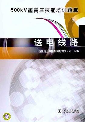 Download 500kV EHV skills exam. Transmission line(Chinese Edition) pdf