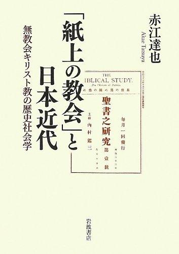 「紙上の教会」と日本近代――無教会キリスト教の歴史社会学