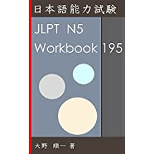 JLPT N5 Workbook 195 (Japanese Edition)