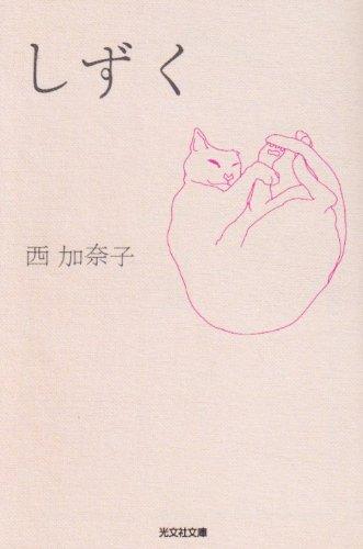 しずく (光文社文庫)