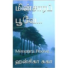 மின்சாரப் பூவே...: Minsaara Poove... (Tamil Edition)
