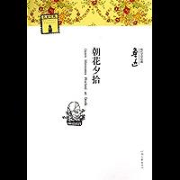 朝花夕拾 (Chinese Edition)