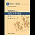 """社会工作导论(第2版) (普通高等教育""""十一五""""国家级规划教材,21世纪社会工作系列教材)"""